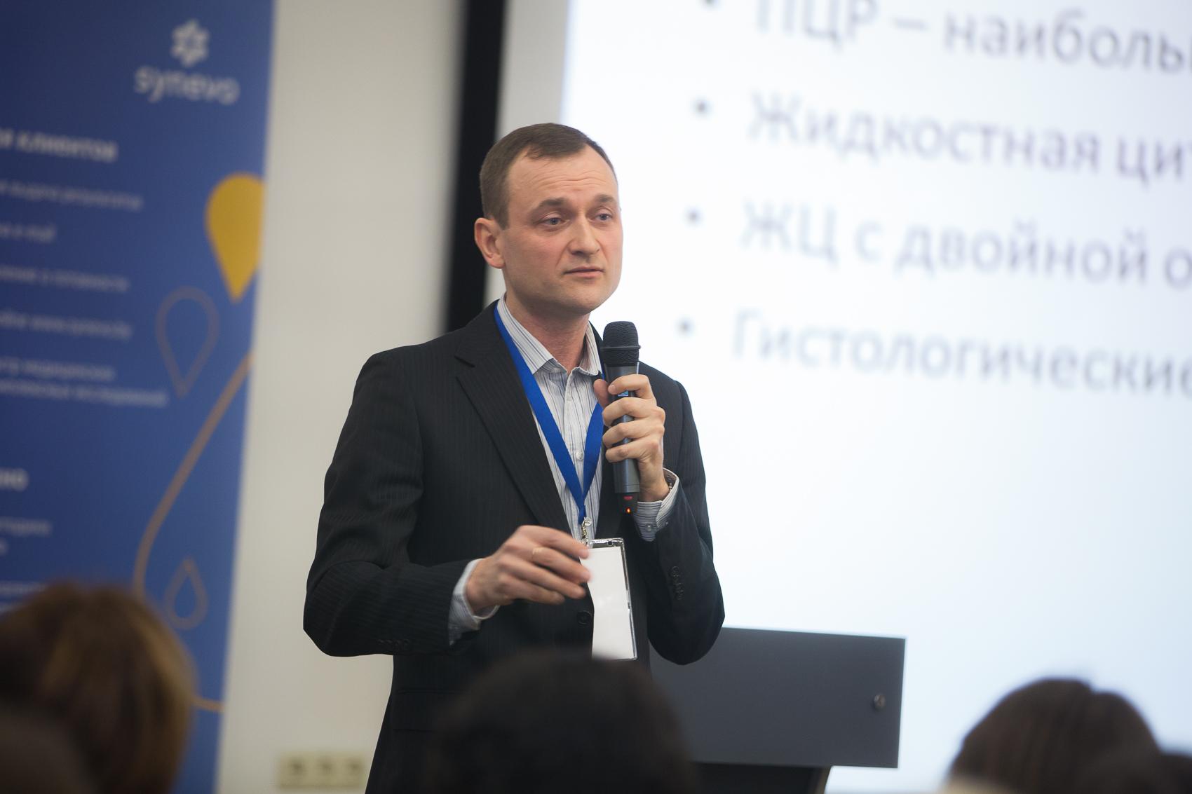 Современные подходы к диагностике заболеваний шейки матки обсудили участники конференции Синэво