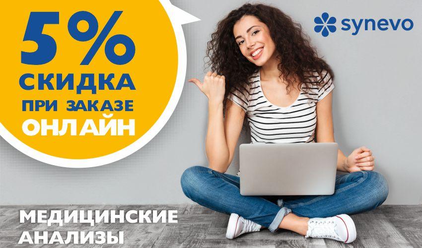 Скидка 5% на онлайн заказ