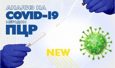 ПЦР тест на коронавирус Covid-19 теперь в Синэво!