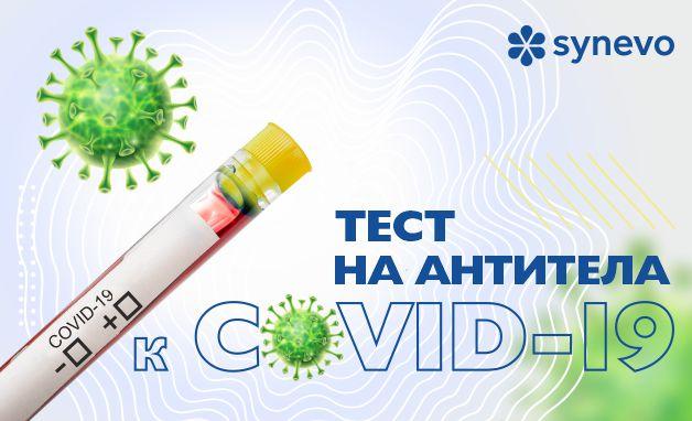 Тестирование на антитела класса M и G к Covid-19!