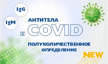 ПОЛУколичественное определение антител к COVID-19!