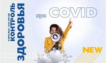 Контроль здоровья при COVID.