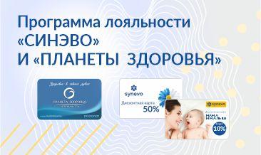 Программа лояльности с сетью аптек «Планета Здоровья»