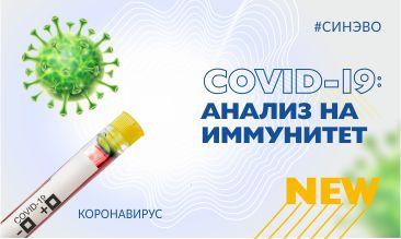 Анализ на иммунитет к Covid-19 после вакцинации