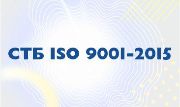 Система менеджмента качества СТБ ISO 9001-2015