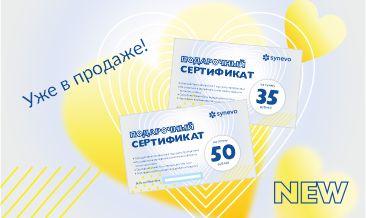 Подарочные сертификаты номиналом 35 и 50 рублей