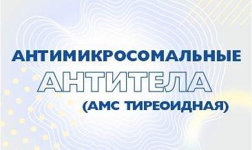Антимикросомальные антитела (АМС тиреоидная)