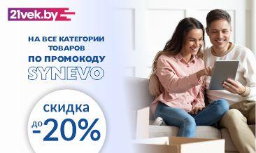 Выбирайте товары онлайн и получите скидку 20% от Синэво